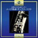 長崎は今日も雨だった〜ムード歌謡・サックス・ベスト 【CD】...