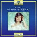 Teresa Teng テレサテン (?麗君) / つぐない~テレサ・テン 日本語ベスト 【CD】