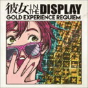艺人名: Ka行 - 彼女 IN THE DISPLAY / GOLD EXPERIENCE REQUIEM 【CD】