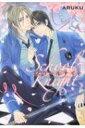 スクールナイト バーズコミックス ルチルコレクション / Aruku 【コミック】