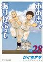 おおきく振りかぶって 28 アフタヌーンKC / ひぐちアサ 【コミック】