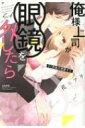 俺様上司が眼鏡を外したら 0.1秒後の溺愛キス ぶんか社コミックス Sgirl Selection / 花本アリ