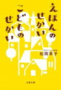 えほんのせかい こどものせかい 文春文庫 / 松岡享子 【文庫】