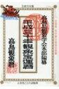 高島観象宝運暦 平成30年 / 佐藤央佳 【本】