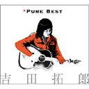 吉田拓郎 ヨシダタクロウ / Pure Best 【CD】