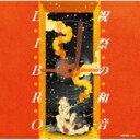 【送料無料】 LIBRO リブロ / 祝祭の和音 【CD】