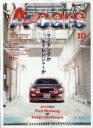 A-cars(エーカーズ) 2017年 10月号 / A-cars編集部 【雑誌】