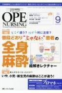 オペナーシング 手術看護の総合専門誌 2017 9 Vol.32-9 【本】
