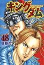 キングダム 48 ヤングジャンプコミックス / 原泰久 ハラヤスヒサ 【コミック】