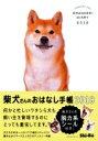 柴犬さんのおはなし手帳2018 【本】