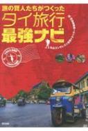 旅の賢人たちがつくったタイ旅行最強ナビ / 丸山ゴンザレス 【本】