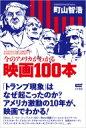 今のアメリカがわかる映画100本 / 町山智浩 マチヤマトモヒロ 【本】