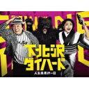 【送料無料】 下北沢ダイハード DVD BOX(5枚組) 【DVD】