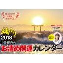 中井耀香のお清め開運カレンダー2018 魂ふり 壁掛けタイプ / 中井耀香 【ムック】