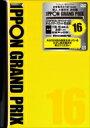IPPONグランプリ16 【DVD】