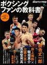 ボクシングファンの教科書 (【JBC監修】日本ボクシング検定2017公式テキスト本) エイムック / ボクシング検定実行委員会 【ムック】