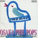 乐天商城 - 【送料無料】 宮川彬良(1961-) / Osaka Phil Pops 3 - ファンタジア 【CD】