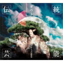 【送料無料】 D=Out ダウト / 伝統芸能 【全身全霊流通盤】 【CD】