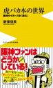 虎バカ本の世界 ワニブックスPLUS新書 / 新保信長 【新書】