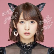 【送料無料】 芹澤優 / only you? only me! (+Blu-ray) 【CD】