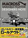 【送料無料】 マクロスヴァリアブルファイター デザイナーズノート / GAGraphic編集部 【本】