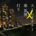 ストレイテナー×秦 基博 / 灯り 【CD Maxi】...