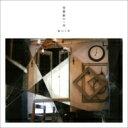 CD - あいくれ / 音楽家の一日 【CD】