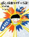 ぼく 仮面ライダーになる ビルド編 講談社の創作絵本 / のぶみ 【絵本】