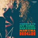 Martha High / Tribute To My Soul Sisters (アナログレコード) 【LP】