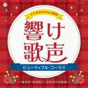 八千代少年少女合唱団: 響け歌声 ビューティフル・コーラス〜海の声・花は咲く・ひまわりの約束〜 【CD】