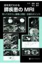 【送料無料】 図を見てわかる膵疾患のMRI 知っておきたい撮像と読影・診断のポイント / 渡邊祐司 【本】