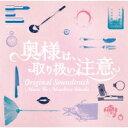 ドラマ「奥様は、取り扱い注意」オリジナル・サウンドトラック ...