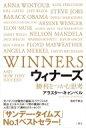 ウィナーズ 勝利をつかむ思考 / アラスター キャンベル 【本】