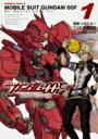 機動戦士ガンダム00F Re: Master Edition 1 カドカワコミックスAエース / ときた洸一 【本】