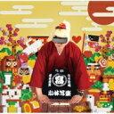 独立音乐 - Sharaku Kobayashi / Sharaku Kobayashi 弐 【CD】