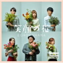 Goose house / 笑顔の花 【CD Maxi】