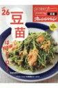 Rakuten - おトク素材でCooking Vol.26 豆苗はNewヒーロー! オレンジページブックス 【ムック】