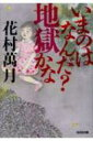 いまのはなんだ?地獄かな 光文社文庫 / 花村萬月