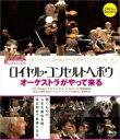 ドキュメンタリー『ロイヤル・コンセルトヘボウ オーケストラがやって来る』 【BLU-RAY DISC】