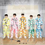 【送料無料】 M!LK / 王様の牛乳 【スペシャル盤】 【CD】