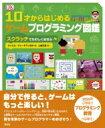 【送料無料】 10才からはじめるゲームプログラミング