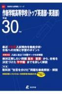 作新学院高等学校(トップ英進部・英進部) 平成30年度 高校別入試問題集シリーズ / 東京学参編集部 【全集・双書】