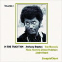 Artist Name: A - Anthony Braxton アンソニーブラクストン / In The Tradition Vol.2 【CD】