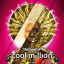 藝人名: C - Cool Million / Best Of Cool Million 輸入盤 【CD】