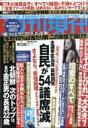 週刊現代 2017年 10月 28日号 / 週刊現代編集部 【雑誌】