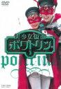 【送料無料】 美少女仮面ポワトリン VOL.3 【DVD】