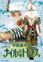 【送料無料】 不思議少女ナイルなトトメス VOL.2 【DVD】