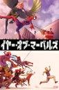 【送料無料】 イヤー・オブ・マーベルズ / ダニーロ・ベイルース 【コミック】