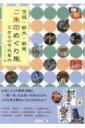 茨城・栃木・群馬 ご朱印めぐり旅 乙女の寺社案内 / ジェイアクト 【本】