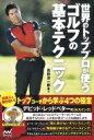 世界のトッププロが使うゴルフの基本テクニック / 吉田洋一郎 【本】